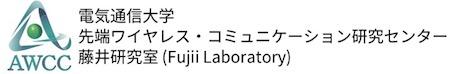 電気通信大学 先端ワイヤレス・コミュニケーション研究センター 藤井研究室 (Fujii Laboratory) Logo